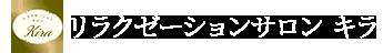 リラクゼーションサロン キラ